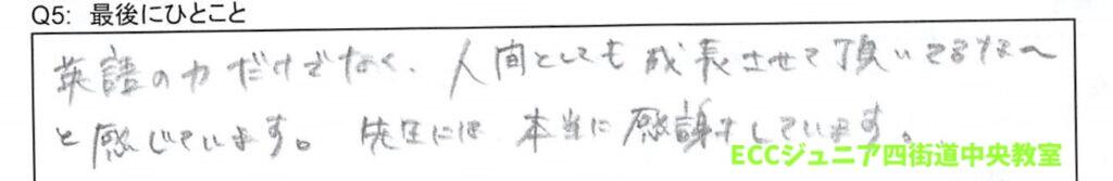 ECCジュニア四街道中央教室 口コミ 評判